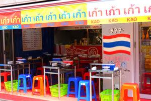 1ヶ月先まで予約が埋まる『タイ屋台999(カオカオカオ)』の新宿店が6月オープン!