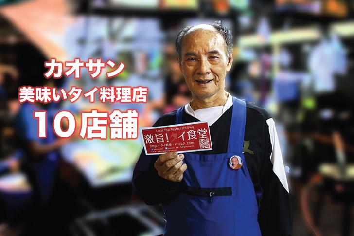 カオサン周辺ならココ!出会っておきたいタイ料理店10店舗