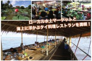 【終了】8/19 海上に浮かぶタイ料理レストランとローカル水上市場を巡る半日ツアー!