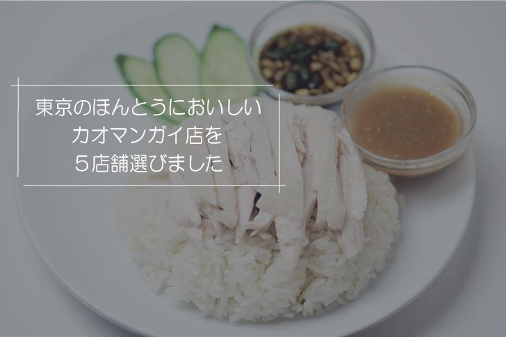 東京のほんとうにおいしいカオマンガイ店を5店舗選んでみました