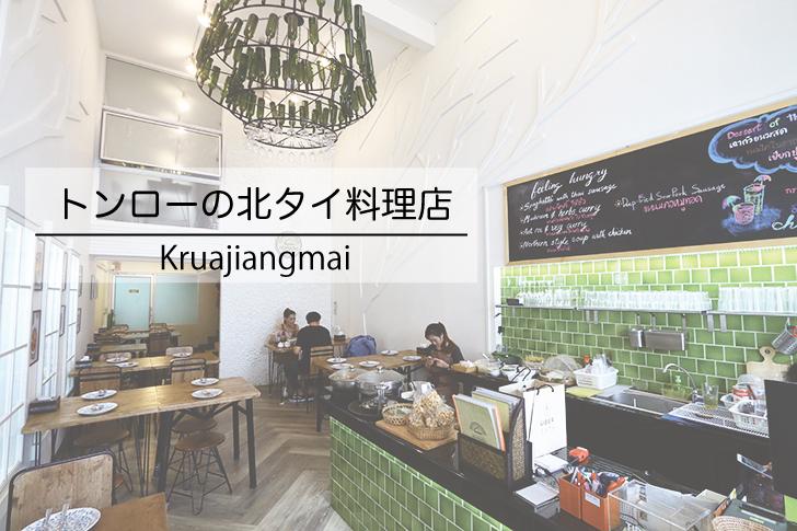 トンロー通りで唯一の北タイ料理店!?1999年創業のKruajiangmai
