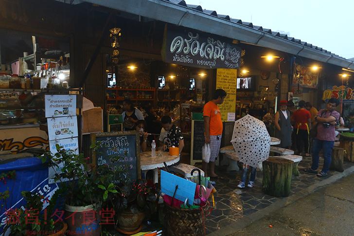 カンチャナブリー県国境の町  ピロック(Pilok)のタイ料理店『クルーアジェーニー』