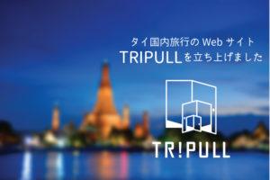 タイの魅力をもっと伝えたい<br/>タイ国内旅行メディアTRIPULLを立ち上げました