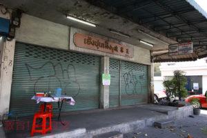 モーファイ鍋の名店「ヘンチュンセン」が一時閉店に