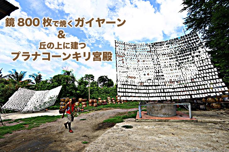 【終了】1/21(日) タイ国内唯一!鏡800枚で焼くガイヤーン食堂&丘の上に建つプラナコーンキリ宮殿への日帰りツアー
