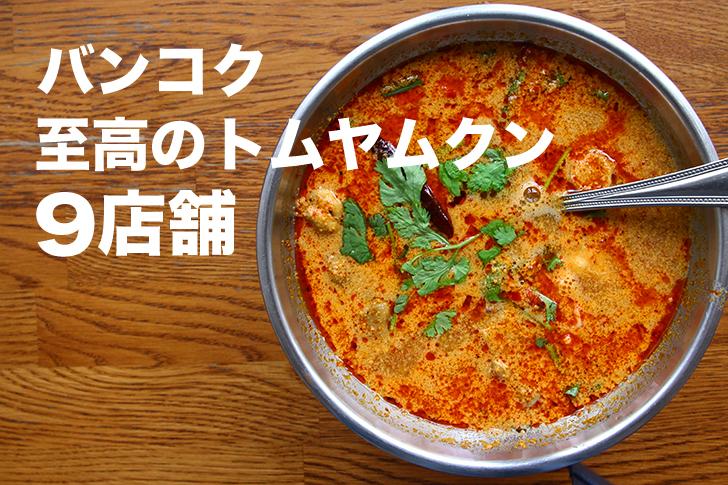 バンコクで激旨のトムヤムクンが食べたい!<br/>至高の9店舗