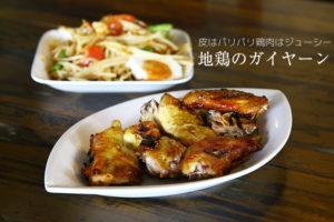 皮はパリパリで鶏肉はジューシー タレをほとんど使わず炭火で焼く地鶏ガイヤーン