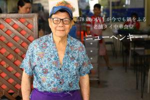 移転したジャルンクルン通りの『ニューヘンキー』 78歳の店主が今でも鍋をふる老舗タイ中華食堂