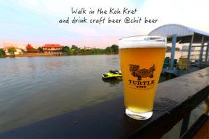 【募集中!】2/17(土) クレット島を散策してクラフトビールを飲もう!ツアー