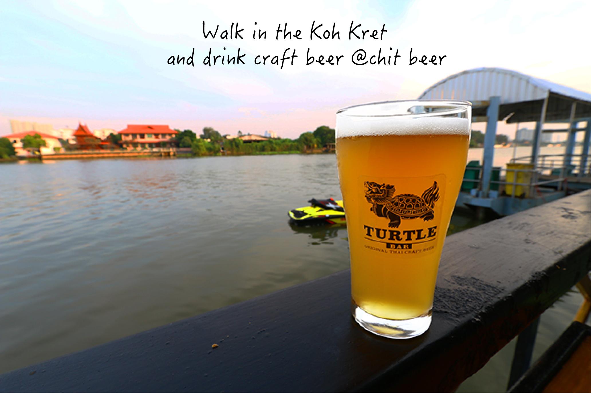 【募集終了】2/17(土) クレット島を散策してクラフトビールを飲もう!ツアー