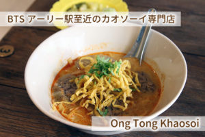 週末は長蛇の列!アーリー駅から徒歩数分のカオソーイ専門店 Ong Tong Khaosoi