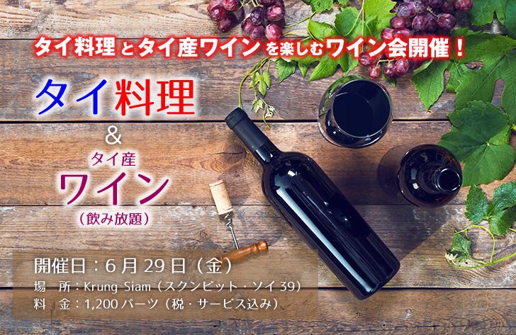 【終了】6月29日(金)タイ料理&ワイン好きが集うワイン会開催!@スクンビット・ソイ39「クルンサイアム」