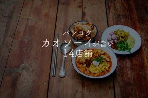 タイへ来たら必食!カオソーイが旨い14店舗を一挙公開します