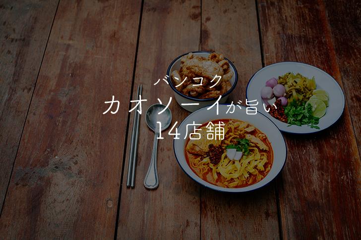 タイへ来たら必食!バンコクのカオソーイが旨い14店舗を一挙公開します