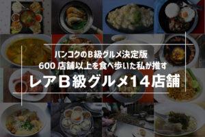 バンコクのB級グルメ決定版 | 600店舗以上を食べ歩いた私が推すレアB級グルメ14店舗