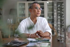 ロイヤルプロジェクトに深く関わり グルマン世界料理本大賞にタイ人初となる11年連続で入賞した男