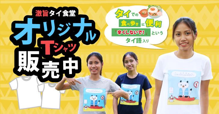 バンコクでの食べ歩きに便利なオリジナルTシャツが完成しました!