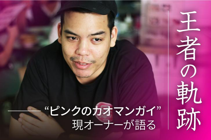 """""""ピンクのカオマンガイ""""現オーナーに訊く 王者の軌跡"""