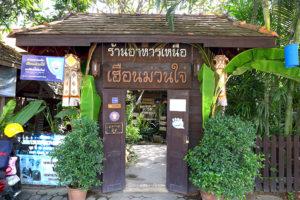 チェンマイ  地元民から旅行者まで愛する北タイ料理 フアンムアンジャイ Huen Muan Jai