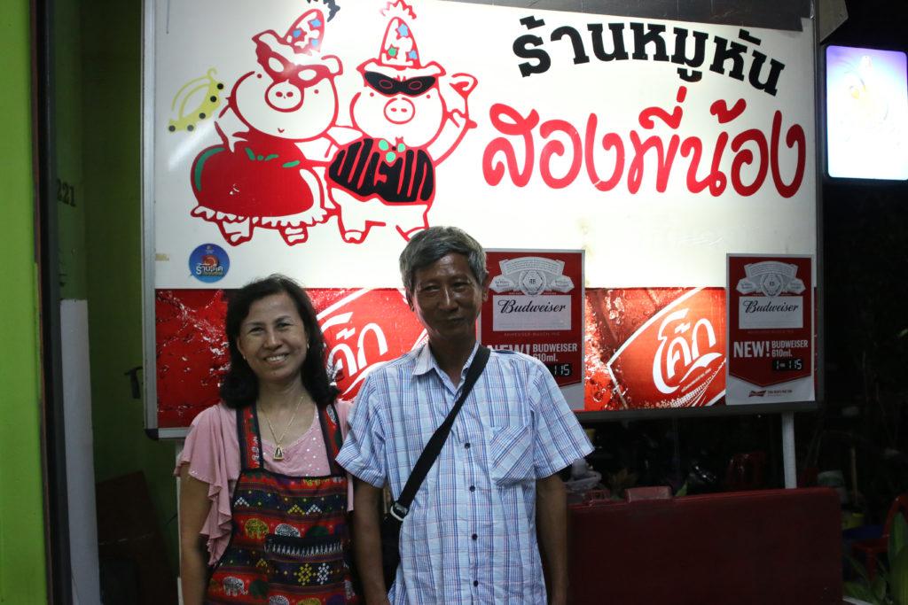 豚丸焼き(ムーハン)の人気食堂 ナラティワート通り沿いで30年以上!
