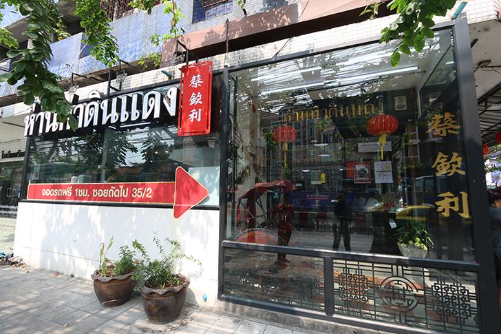 【珍品】ガチョウの肉!中華系食堂『ハーン タディンデーン』 ローストダックも必食です