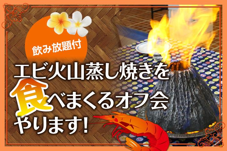 【終了】5/4開催  ◇飲み放題付き◇エビ火山蒸し焼きをたらふく食べるオフ会やります