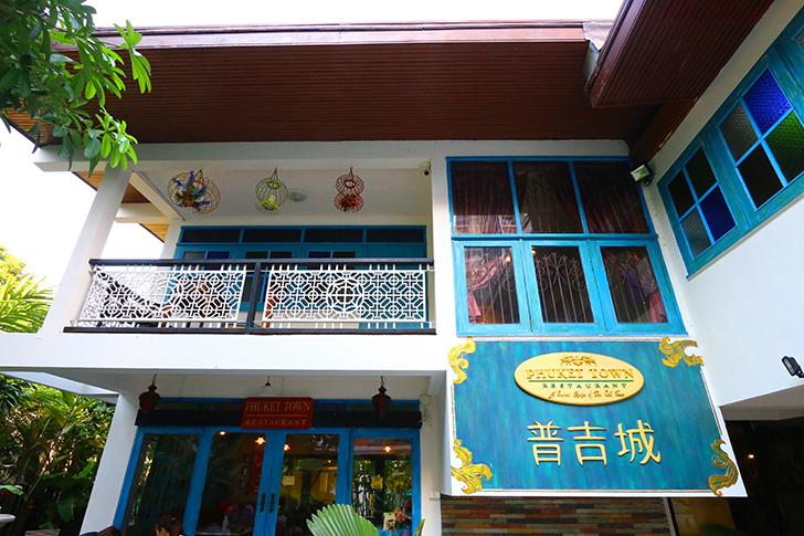 【タイ南部料理】プーケットの雰囲気が詰まった一軒家レストラン『プーケットタウン(Phuket Touwn)』
