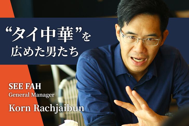 """""""タイ中華""""を広めた男たち バンコクで21店舗『SEE FAH(シーファー)』の軌跡"""