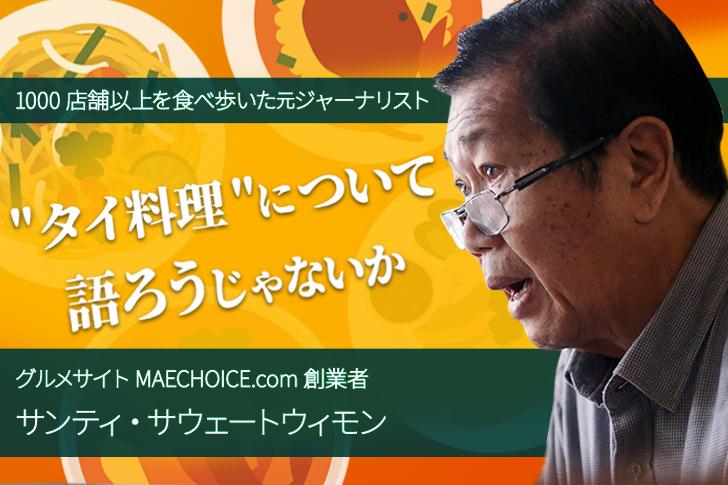 """1000店舗以上を食べ歩いた<br/>MAE CHOICE運営者サンティ氏<br/>""""タイ料理""""について語ろうじゃないか"""