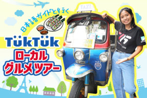 TukTukで巡るローカルグルメツアーを始めました