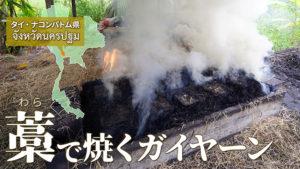 藁で蒸し焼きにする鶏肉に悶絶! ナコンパトム県で出会った老夫婦が営む『ルンピン パーリム ガイオップピーブ』