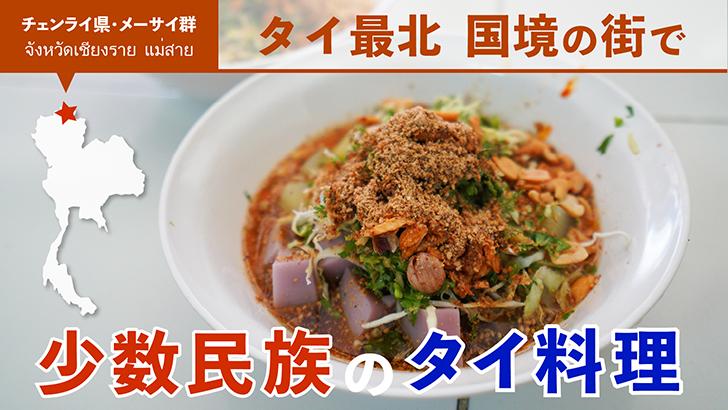 【タイ最北の街 メーサイ】<br/>国境の街にあった北タイ料理カオレムフン