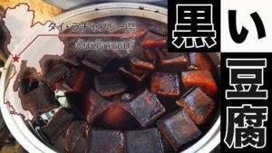 """ラチャブリー県にあった""""黒い豆腐""""というご当地B級グルメ"""