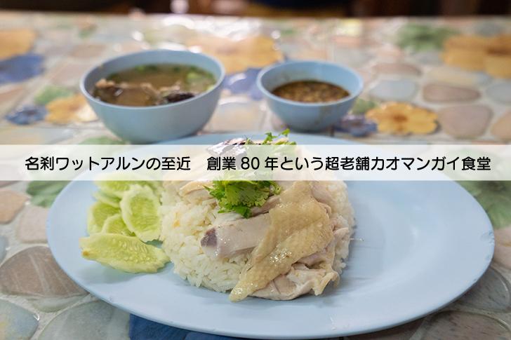 名刹ワットアルンの至近 創業80年という超老舗カオマンガイ食堂『ムイリーカオマンガイ』