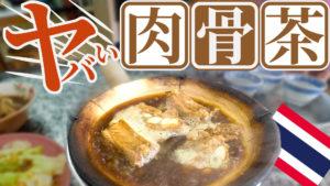 14種類の中国漢方などが煮込まれた本場マレーシアの肉骨茶 【Seng Huat Bak Kut Teh】