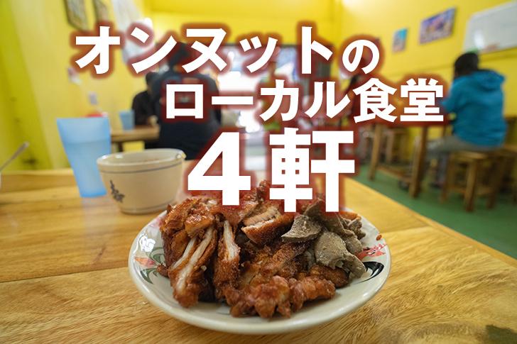 オンヌットのローカル食堂を巡れ!  4軒の渋旨いタイ料理店