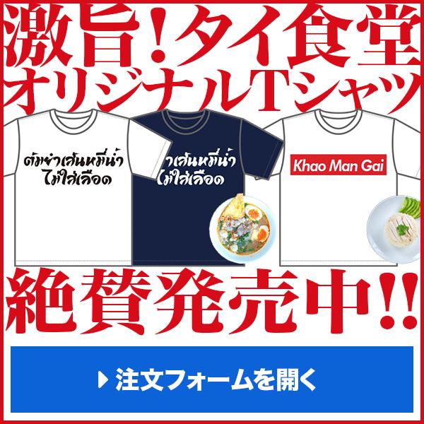 オリジナルTシャツ注文バナー
