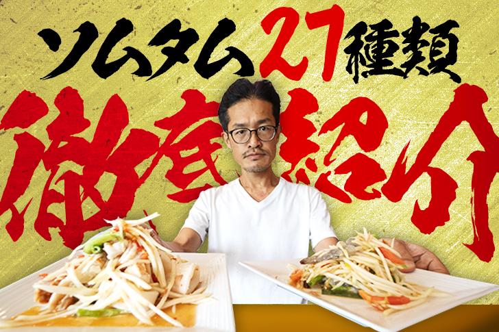 タイ料理の【ソムタム】27種類を徹底紹介!