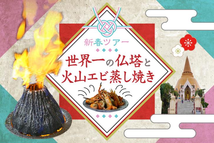 【新春ツアー】世界一高い仏塔と火山エビを満喫する日帰りツアー