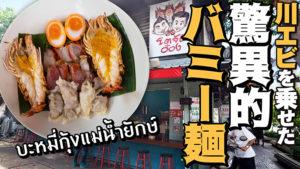 【驚愕】川エビを搭載した超ド級のバミー麺