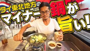 チムチュムに似た鍋【ジェオホン(แจ่วฮ้อนหม้อน)】の正体とは…