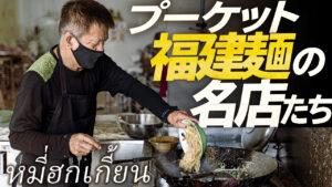 プーケットの旨い福建麺(ミーホッケン)6店舗を巡りました