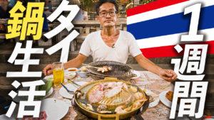 バンコクで1週間タイ鍋生活  チムチュムやムーガタ 、モーファイ、タイスキetc...