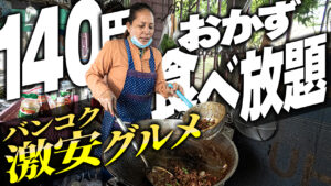 40バーツ食べ放題のぶっかけ飯!ルンピニ公園そばにある激安タイ屋台