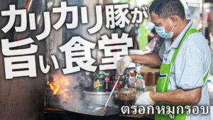 カリカリ豚を使った数々の料理に、嘆息がほろほろと漏れるサムヤーンの食堂