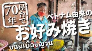 【カノムブアンユアン】ナンルーン市場近くで70年以上も営む老舗屋台  ベトナム由来の
